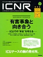ICNR INTENSIVE CARE NURSING REVIEW 4-2 クリティカルケア看護に必要な最新のエビデンスと実践