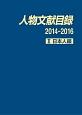 人物文献目録 日本人編 2014-2016 (1)
