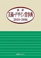 最新 美術・デザイン賞事典 2010-2016
