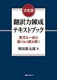 翻訳力錬成テキストブック<決定版> 英文を一点の曇りなく読み解く