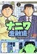 新・ナニワ金融道 お人好し夫婦の転落編 (2)