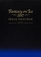 ファンタジー・オン・アイス 2017 オフィシャルフォトブック