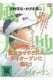風の大地 エバーグリーンシリーズ タイオープン