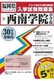 西南学院中学校 福岡県国立・公立・私立中学校入学試験問題集 平成30年