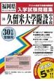 久留米大学附設中学校 福岡県国立・公立・私立中学校入学試験問題集 平成30年