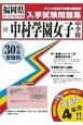 中村学園女子中学校 福岡県国立・公立・私立中学校入学試験問題集 平成30年春
