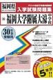 福岡大学附属大濠中学校 過去入学試験問題集 平成30年春