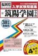 筑陽学園中学校 福岡県国立・公立・私立中学校入学試験問題集 平成30年春