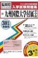 九州国際大学付属中学校 福岡県国立・公立・私立中学校入学試験問題集 平成30年春