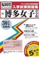 博多女子中学校 福岡県国立・公立・私立中学校入学試験問題集 平成30年春