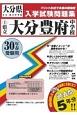 大分豊府中学校 大分県公立・私立中学校入学試験問題集 平成30年春