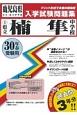 県立 楠隼中学校 鹿児島県公立・私立中学校入学試験問題集 平成30年