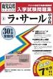 ラ・サール中学校 鹿児島県公立・私立中学校入学試験問題集 平成30年