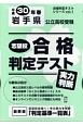 志望校合格判定テスト実力判断 岩手県公立高校受験 平成30年