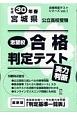 志望校合格判定テスト実力判断 宮城県公立高校受験 平成30年