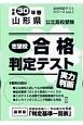 志望校合格判定テスト実力判断 山形県公立高校受験 平成30年
