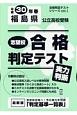 志望校合格判定テスト実力判断 福島県公立高校受験 平成30年