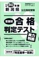 志望校合格判定テスト実力判断 新潟県公立高校受験 平成30年