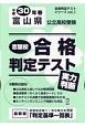 志望校合格判定テスト実力判断 富山県公立高校受験 平成30年