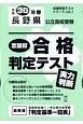 志望校合格判定テスト実力判断 長野県公立高校受験 平成30年