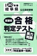 志望校合格判定テスト実力判断 岐阜県公立高校受験 平成30年