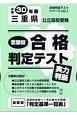 志望校合格判定テスト実力判断 三重県公立高校受験 平成30年