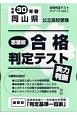 志望校合格判定テスト実力判断 岡山県公立高校受験 平成30年