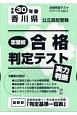 志望校合格判定テスト実力判断 香川県公立高校受験 平成30年