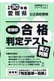 志望校合格判定テスト実力判断 愛媛県公立高校受験 平成30年