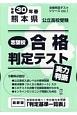 志望校合格判定テスト実力判断 熊本県公立高校受験 平成30年