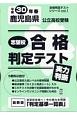 志望校合格判定テスト実力判断 鹿児島県公立高校受験 平成30年