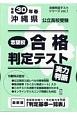 志望校合格判定テスト実力判断 沖縄県公立高校受験 平成30年