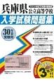 兵庫県公立高等学校 入学試験問題集 平成30年春