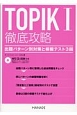 TOPIK1 徹底攻略 出題パターン別対策と模擬テスト3回