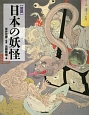 図説・日本の妖怪<新装版>