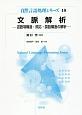 文脈解析-述語項構造・照応・談話構造の解析- 自然言語処理シリーズ10