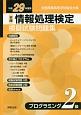 全商 情報処理検定 模擬試験問題集 プログラミング 2級 平成29年