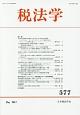 税法学 2017.5 (577)