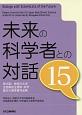未来の科学者との対話 第15回神奈川大学 全国高校生理科・科学論文大賞受賞作品集 (15)