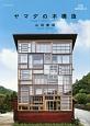 ヤマダの木構造 建築知識の本3