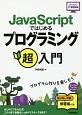 JavaScriptではじめる プログラミング超入門 かんたんIT基礎講座