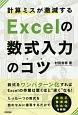 計算ミスが激減する Excelの数式入力のコツ 数式をワンパターン化すればExcelの作業は驚くほ