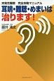 突発性難聴完全攻略マニュアル 耳鳴・難聴・めまいは治ります!