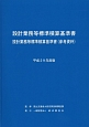 設計業務等標準積算基準書 平成29年