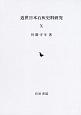 近世日本石灰史料研究 (10)