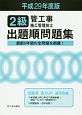 2級管工事施工管理技士試験 出題順問題集 平成29年