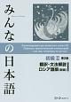 みんなの日本語 初級2<第2版> 翻訳・文法解説<ロシア語版・新版>