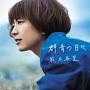 群青の日々(DVD付)