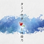 タミノウタ~伝えたい沖縄の唄