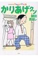 かりあげクン (60)